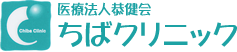 ちばクリニック | 大阪府高槻市の外科、消化器科、肛門科、内科、小児科、皮膚科